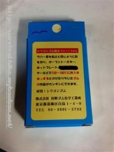 シリコンゴム粘土