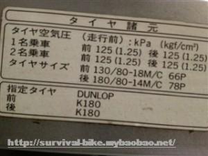 バンバン200空気圧表2